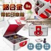 鋁合金帶鎖印章箱 9格 雙重扣鎖更安全 印章收納箱 印章盒 印鑑箱【ZI0313】《約翰家庭百貨