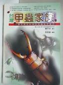 【書寶二手書T5/動植物_B3Q】台灣甲蟲家族_李俊雄