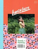 LUNCH LADY 第9期