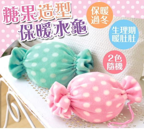 【療癒系】可愛滿點糖果造型保暖水龜