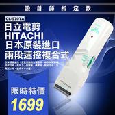 日立HITACHI CL-970TA電剪 推剪【HAiR美髮網】