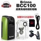 [加贈32G卡] Brinno 縮時攝影...