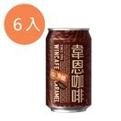 韋恩咖啡 焦糖 320ml (6入)/組 【康鄰超市】
