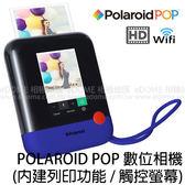 POLAROID 寶麗萊 POP 觸控拍立得 藍色 寶石藍 相機 相印機 附相紙x10 (0利率 免運 公司貨) 相片印表機
