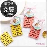 奇奇妮妮幸福氛圍單包裝「囍字巧克力」(基本10份起) 送客禮 二次進場 婚禮小物 情人節禮物