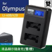 佳美能@攝彩@Olympus LI-40B LI-42B 液晶雙槽充電器 奧林巴斯 LI40B LI42B 一年保固