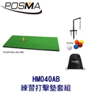 POSMA 高爾夫 練習打擊墊 (30 CM X60CM) 套組 HM040AB