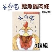 [三包組]我有肉 鱈魚雞肉條100g 純天然手作 狗零食