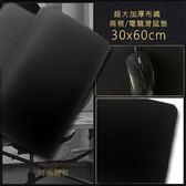 超大加厚布織電競滑鼠墊 30x60cm 商務 辦公 電競 大型滑鼠墊