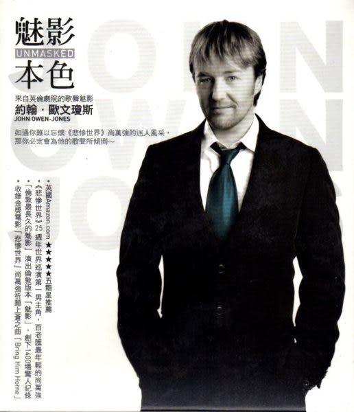 【停看聽音響唱片】【CD】約翰.歐文瓊斯:魅影本色
