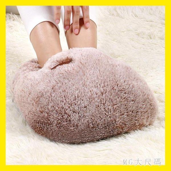 220V充電暖腳寶電暖鞋電熱墊暖腳器插電熱水袋保暖鞋床上睡覺用 QQ16174『MG大尺碼』
