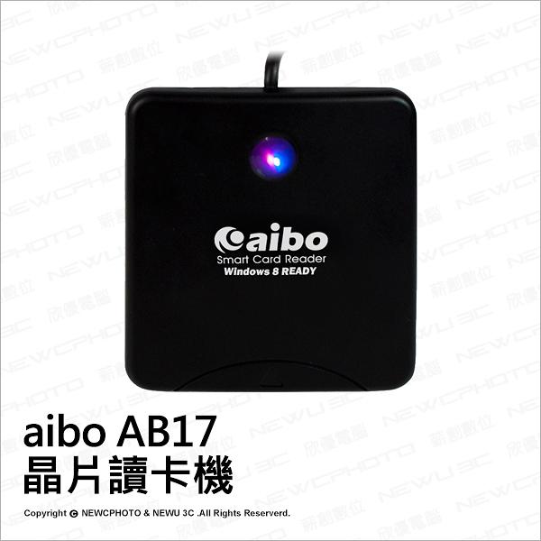 晶片讀卡機 aibo AB17 讀卡機 金融卡 轉帳 報稅 自然人憑證 網路ATM IC卡【可刷卡】 薪創數位