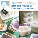 【我們網路購物商城】佳斯捷 7885 甜...
