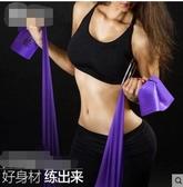 店長推薦▶瑜伽弹力带健身女塑形拉力带男士力量训练拉伸运动带阻力带绳
