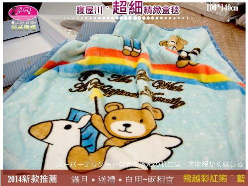 御芙專櫃˙寢屋川【飛越彩紅熊】(藍)雙層設計˙超細˙盒嬰幼兒毛毯(100*140 cm )滿月推薦禮盒