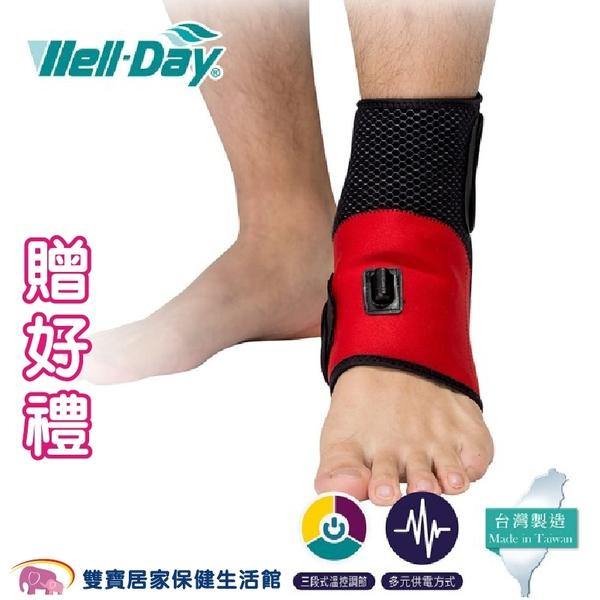 【贈現金卡】晶晏熱敷墊 WD-GH325 護踝 石墨烯溫控熱敷 WELL-DAY 遠紅外線材質 電熱毯