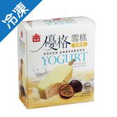 義美優格雪糕(百香果)260G/盒【愛買冷凍】