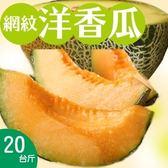 台南七股香網紋哈密瓜(紅肉)20台斤(5-7顆)免運組