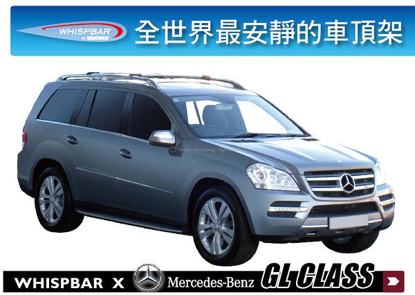 ∥MyRack∥Benz GL X164 WHISPBAR 車頂架 行李架 橫桿∥都樂 THULE YAKIMA INNO
