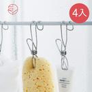 【日本霜山】不鏽鋼多功能防風萬用掛鉤夾-4入 (曬衣/衣夾/懸掛/掛夾/memo夾/收納/日式)