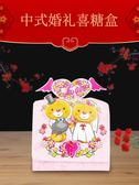 店長推薦▶創意婚慶喜糖盒婚禮糖果盒歐式結婚喜糖禮盒2018中式喜糖盒
