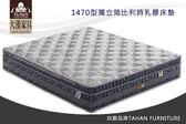 【大漢家具網路商城】6尺比利時乳膠床墊-1470型獨立筒 不含甲醛 通過歐洲品質認證