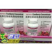 [COSCO代購] 促銷到9月21號 WEBBER NATURALS CRANBERRY 高單位蔓越莓濃縮精華膠囊 250粒 _C994336