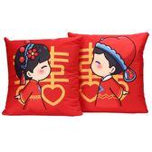 (百貨週年慶)結婚慶用品創意喜字抱枕一對新婚臥室裝飾喜慶紅色新款靠枕