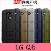 【萌萌噠】LG Q6 (6.26吋) 新款護盾鎧甲保護殼 全包防摔氣囊磨砂軟殼 手機殼 手機套