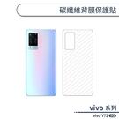 vivo Y72 5G 碳纖維背膜保護貼 保護膜 手機背貼 手機背膜