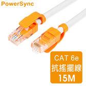 群加 Powersync CAT.6e 1000Mbps 耐搖擺抗彎折 高速網路線 RJ45 LAN Cable【圓線】白色 / 15M (CLN6VAR9150A)
