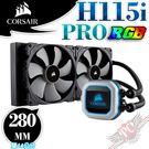 [ PC PARTY ] 海盜船 Corsair H115i PRO RGB 280mm CPU 一體式水冷 水冷散熱器
