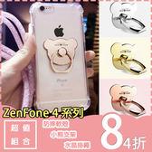 華碩 ZenFone 4 Selfie Pro ZD552KL ZE554KL Pro ZS551KL Max ZC554KL 空壓殼支架小熊 三件組 手機殼+指環支架+掛繩