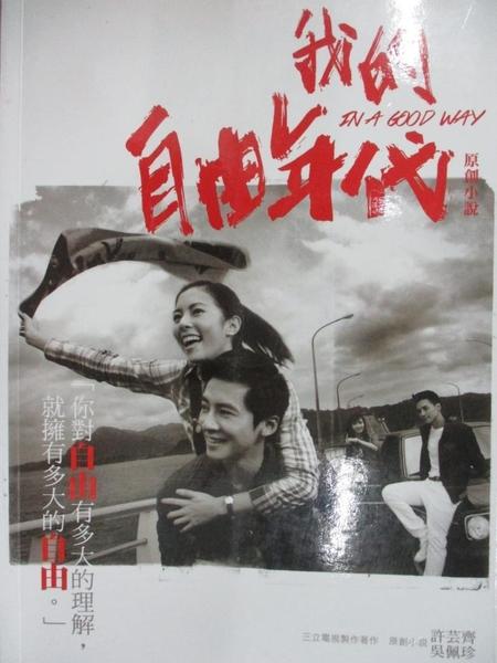 【書寶二手書T2/一般小說_INJ】我的自由年代原創小說_許芸齊, 吳佩珍