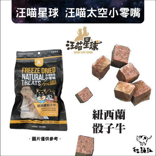 :貓點點寵舖: 汪喵星球〔太空小零嘴,紐西蘭骰子牛,50g,犬貓冷凍乾燥零食〕210元