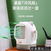 usb小風扇可充電迷你小空調制冷加濕器隨身便攜式學生宿舍臺式水冷微型辦公室桌面噴霧靜音