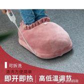 暖水袋 插電暖腳寶加熱坐墊暖腳墊暖手寶辦公室電熱墊電暖鞋 樂芙美鞋