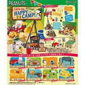 【日本進口】盒裝8款 史努比 Snoopy 歡樂露營 盒玩 擺飾 Re-ment - 250410