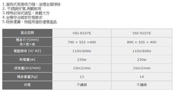 【歐雅系統家具廚具】豪山 HOSUN  VSI-9107S 歐化斜背造型除油煙機