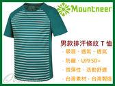 ╭OUTDOOR NICE╮山林MOUNTNEER 男款排汗條紋圓領上衣 海藍色 31P17 排汗衣 休閒服 T恤 運動服