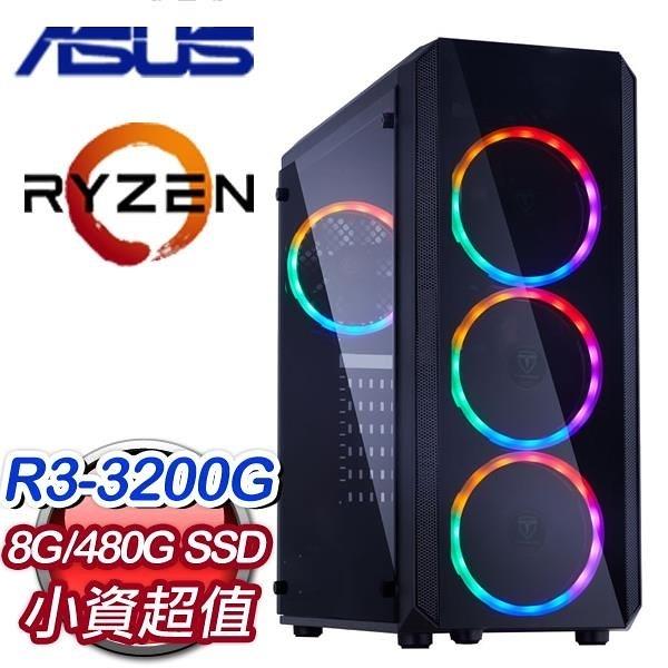 【南紡購物中心】華碩 文書系列【模範生18號機IM】AMD R3 3200G四核 商務電腦(8G/480G SSD)