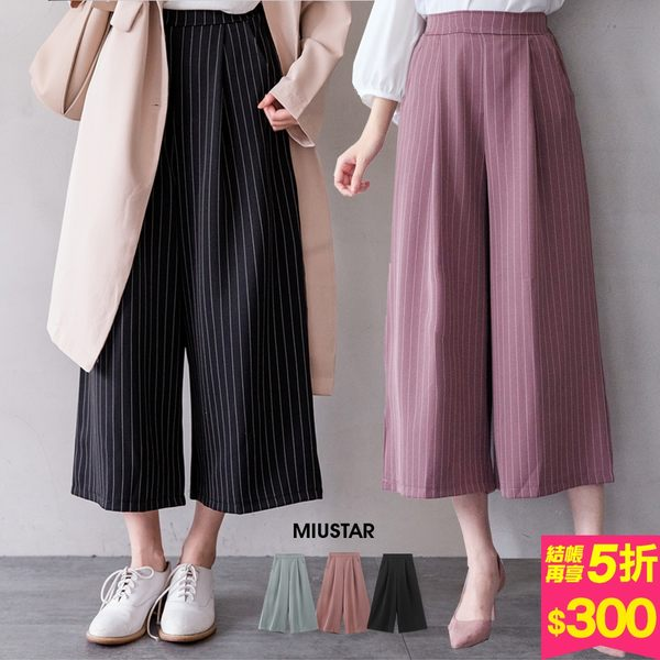 MIUSTAR 顯瘦版型!細直條後鬆緊西裝寬褲(共3色)【NF1160GW】預購