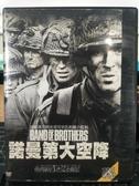挖寶二手片-R27-正版DVD-歐美影集【諾曼第大空降 全5碟】-(直購價)