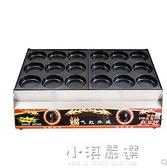 18孔多孔雞蛋漢堡機商用肉蛋堡機蛋肉堡機雞蛋漢堡爐紅豆餅機CY『小淇嚴選』