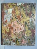 【書寶二手書T9/藝術_PPK】世界之聖域(7)錫蘭的佛都_民70