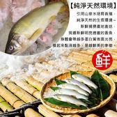 【海肉管家】宜蘭特選卵香魚1尾(約190-200g/尾)