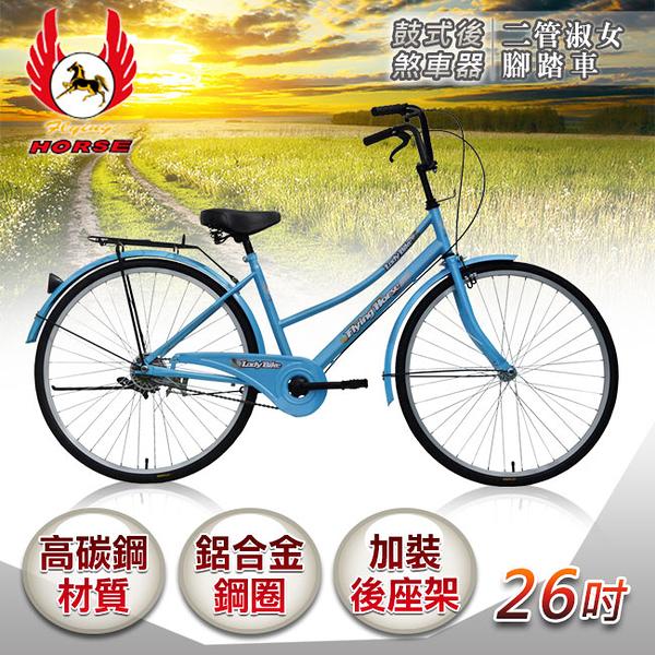 飛馬 26吋二管淑女車-藍色 526-02-1