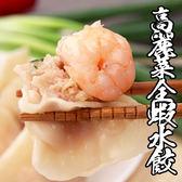 手工全蝦高麗菜大水餃 *1包組(20顆/包)