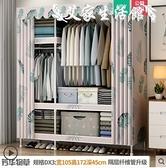 衣櫃衣櫃家用臥室現代簡約簡易布衣櫃鋼管加粗加固加厚出租房用掛衣櫥 艾家 LX