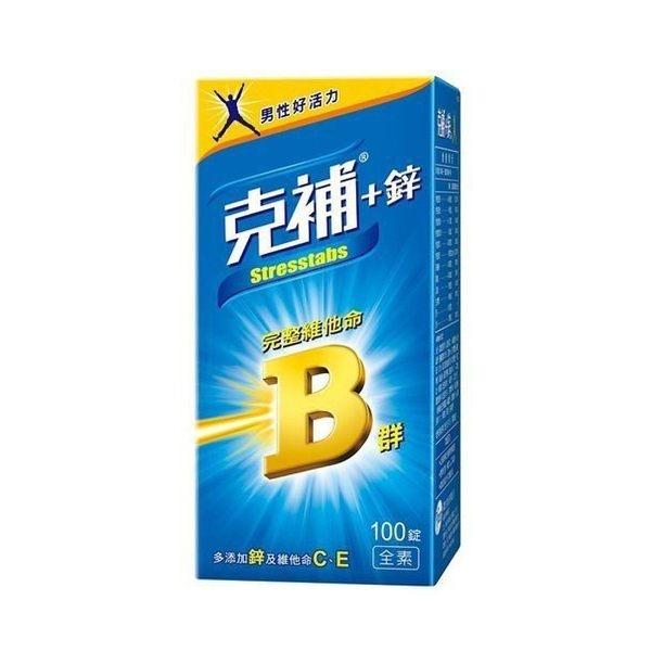 Stresstabs 克補B群 + 鋅 100錠【瑞昌藥局】009715 男性完整維他命B群(膜衣錠)